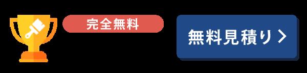 フッター画像 ペイントセレクト@関西|塗装業者一括見積もりサービス