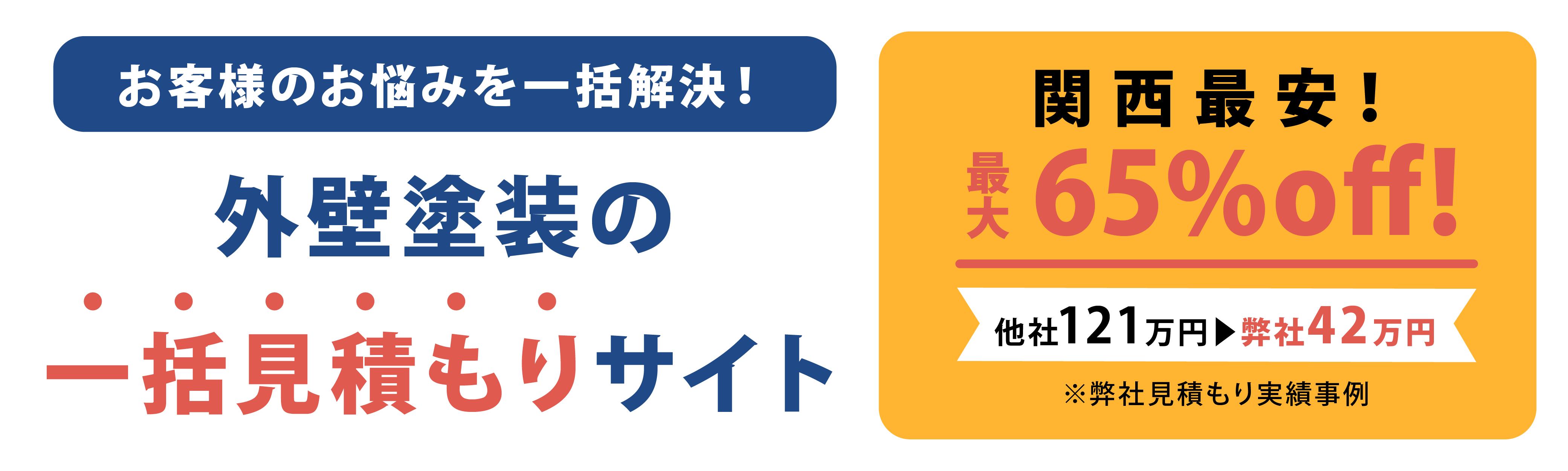 ペイントセレクト@関西|塗装業者一括見積もりサービス
