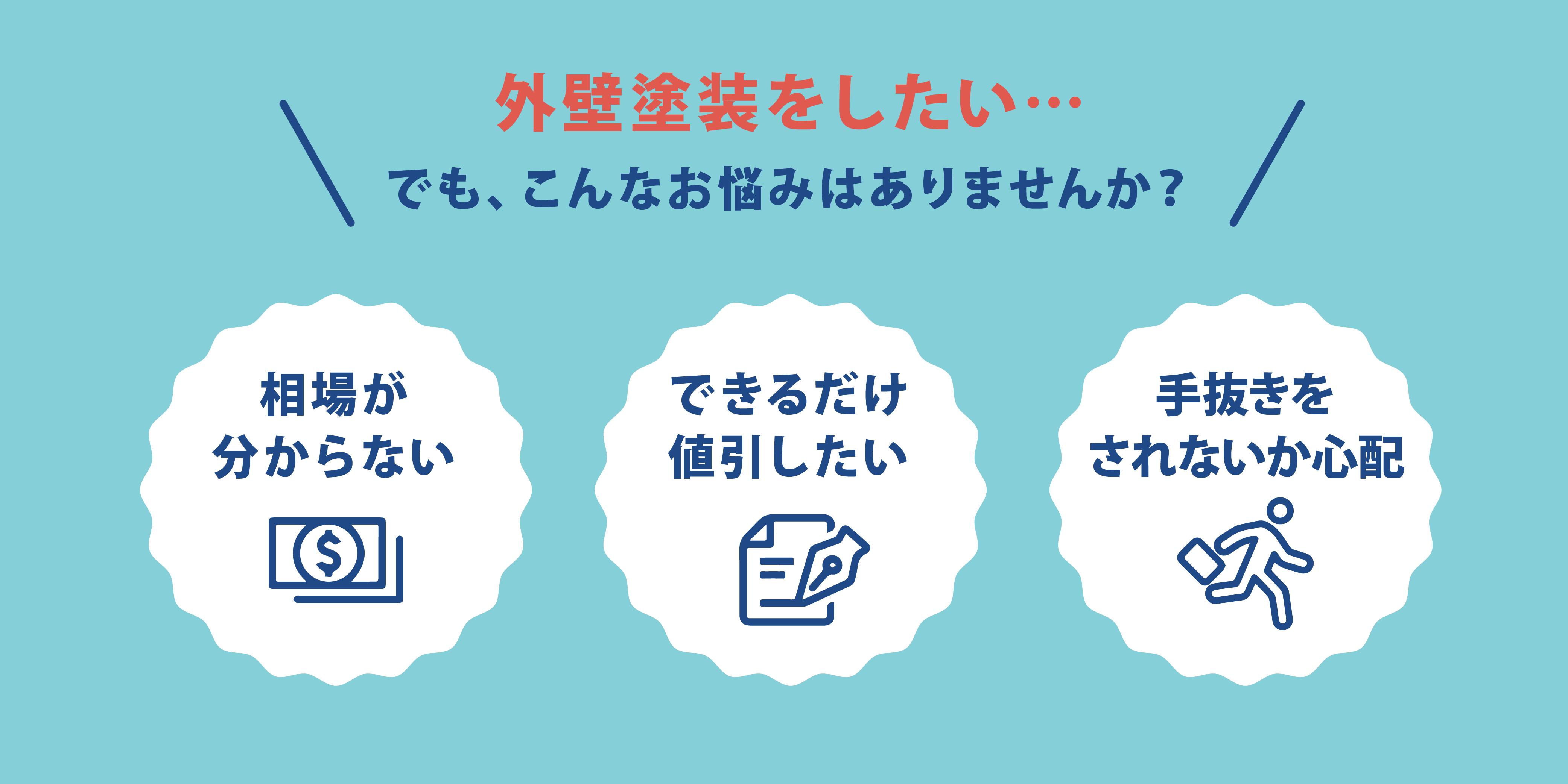 外壁塗装をしたい... ペイントセレクト@関西|塗装業者一括見積もりサービス