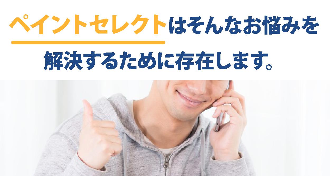 お悩み解決 ペイントセレクト@関西|塗装業者一括見積もりサービス