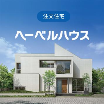 へーベルハウスの外壁塗装で知っておきたい!費用や価格、メンテナンスについて