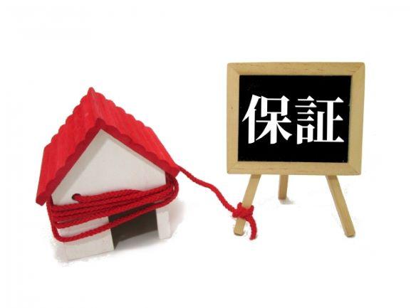 家の保証のイメージ