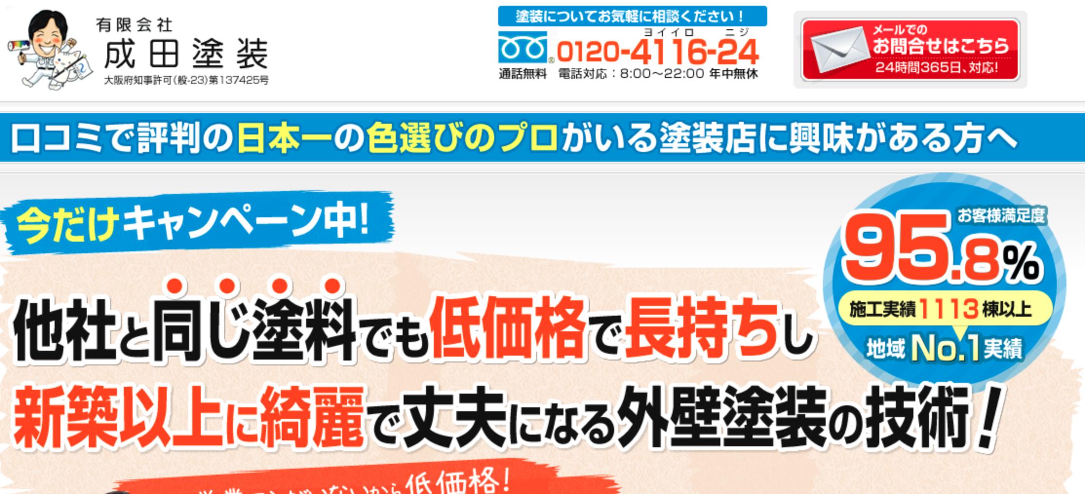 成田塗装ホームページ