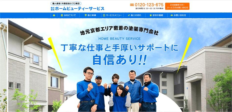 ホームビューティーサービス公式HP