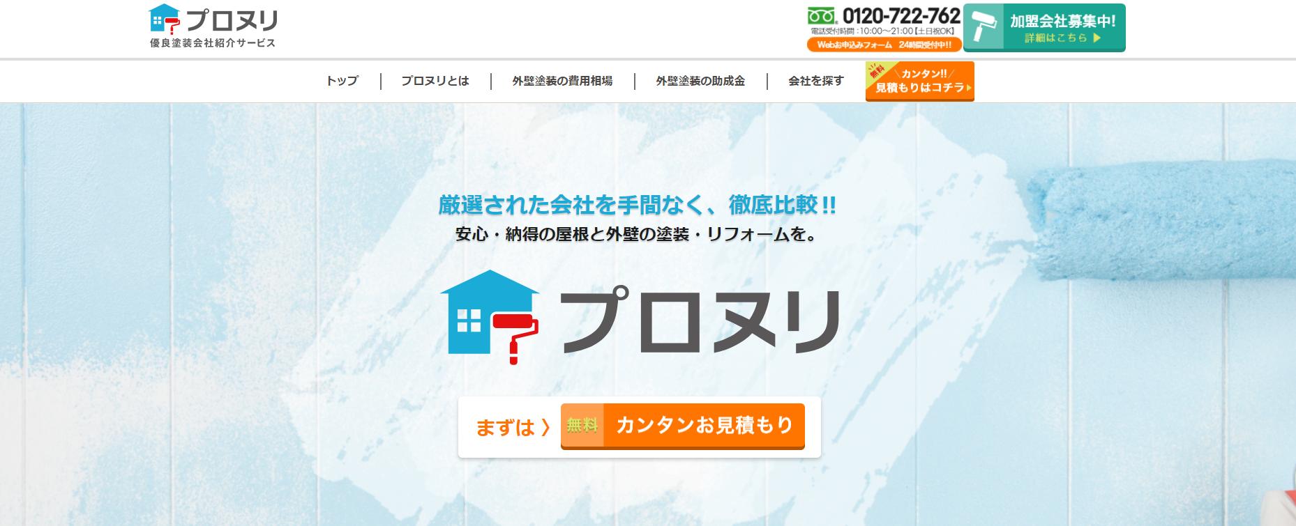 プロヌリ公式サイト